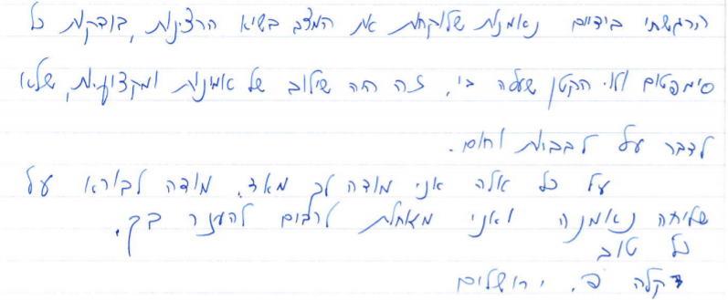 המלצה מכתב תודה הומאופתיה קלאסית בתקופת הקורונה - איילת גושן