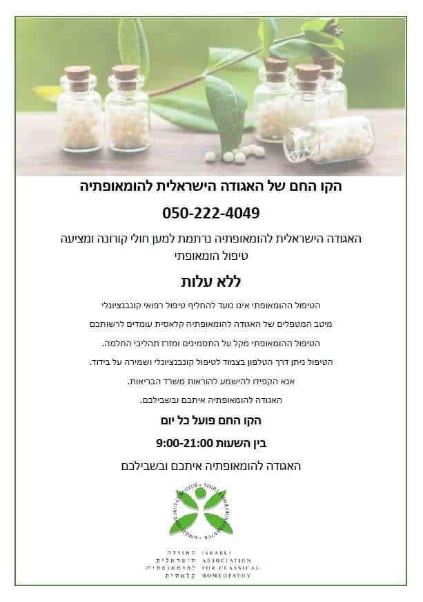 האגודה הישראלית להומאופתיה הקו החם