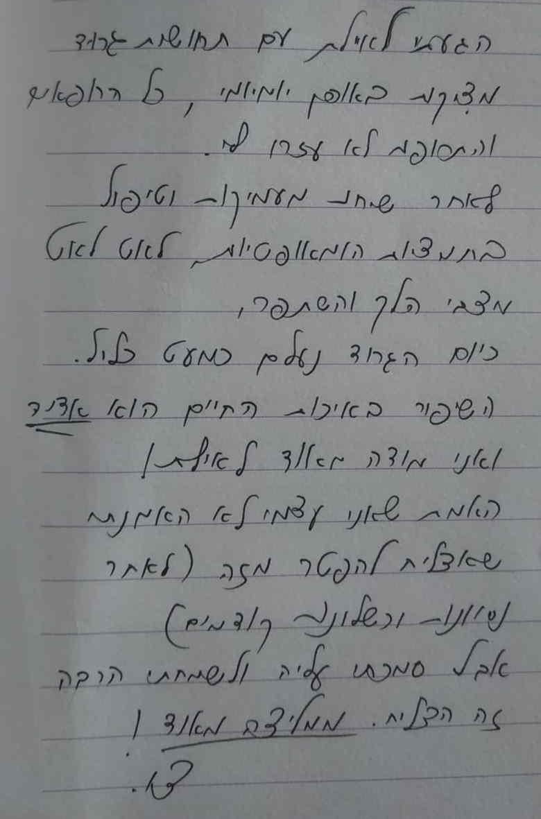 מכתב המלצה על איילת גושן טיפול בעזרת הומאופתיה קלאסית